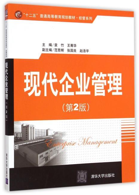 """现代企业管理 第2版  """"十二五""""普通高等教育规划教材·经管系列"""