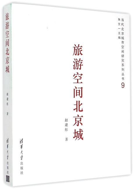 旅游空间北京城 当代北京城市空间研究系列丛书