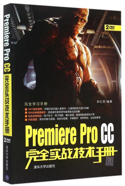 Premiere Pro CC完全实战技术手册(配光盘)(完全学习手册)