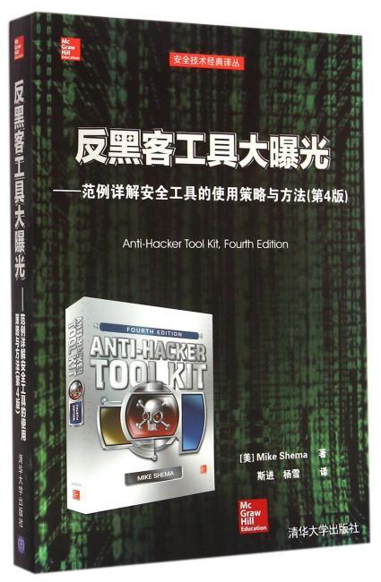 反黑客工具大曝光——范例详解安全工具的使用策略与方法 第4版  安全技术经典译丛