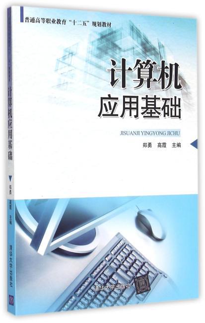 """计算机应用基础 普通高等职业教育""""十二五""""规划教材"""