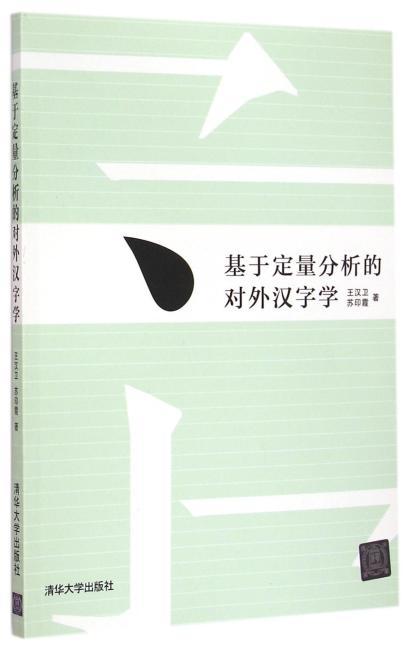 基于定量分析的对外汉字学