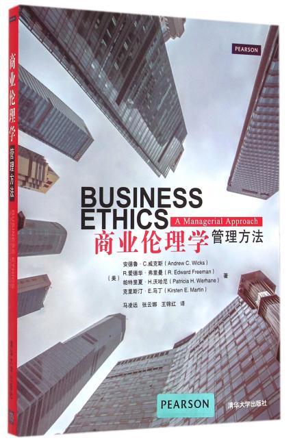 商业伦理学——管理方法