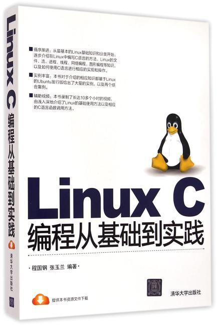 Linux C编程从基础到实践
