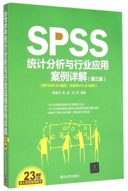 SPSS统计分析与行业应用案例详解 第三版  配光盘
