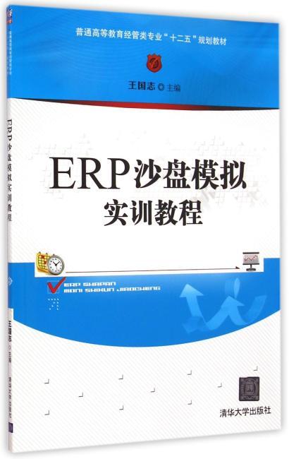 """ERP沙盘模拟实训教程 普通高等教育经管类专业""""十二五""""规划教材"""