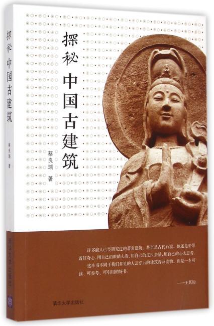 探秘中国古建筑
