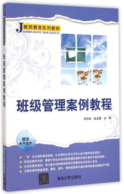 班级管理案例教程 教师教育系列教材