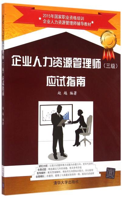 企业人力资源管理师 三级 应试指南