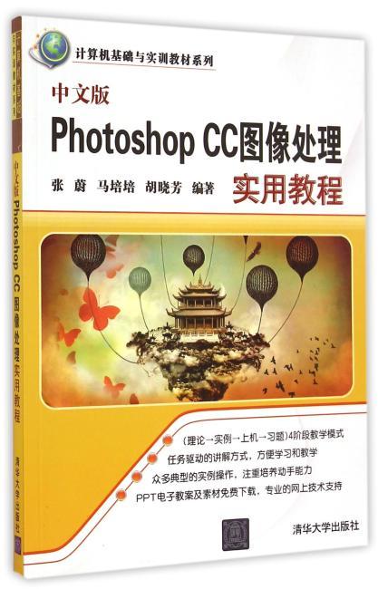 中文版Photoshop CC图像处理实用教程 计算机基础与实训教材系列