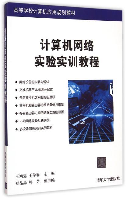 计算机网络实验实训教程 高等学校计算机应用规划教材