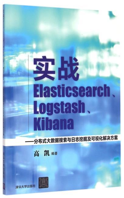 实战Elasticsearch、Logstash、Kibana ——分布式大数据搜索与日志挖掘及可视化解决方