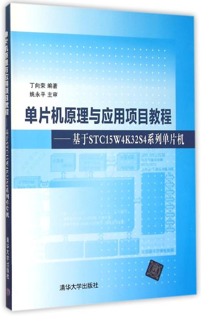 单片机原理与应用项目教程——基于STC15W4K32S4系列单片机