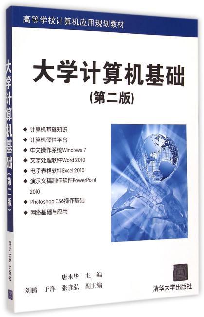 大学计算机基础 第二版  高等学校计算机应用规划教材