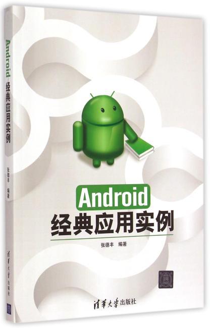 Android经典应用实例