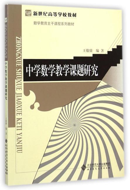 新世纪高等学校教材:中学数学教学课题研究
