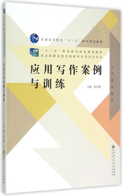 """""""十二五""""职业教育规划教材:应用写作案例与训练(含光盘)"""