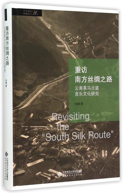 重访南方丝绸之路:云南茶马古道音乐文化研究