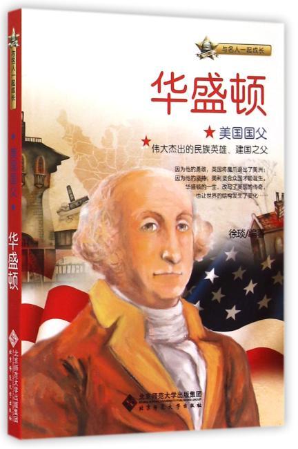 美国国父:华盛顿