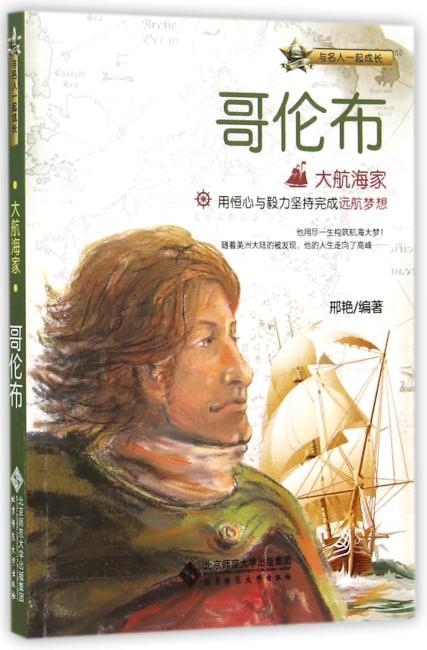 大航海家:哥伦布