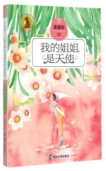 九色鹿·儿童文学名家获奖作品系列/我的姐姐是天使