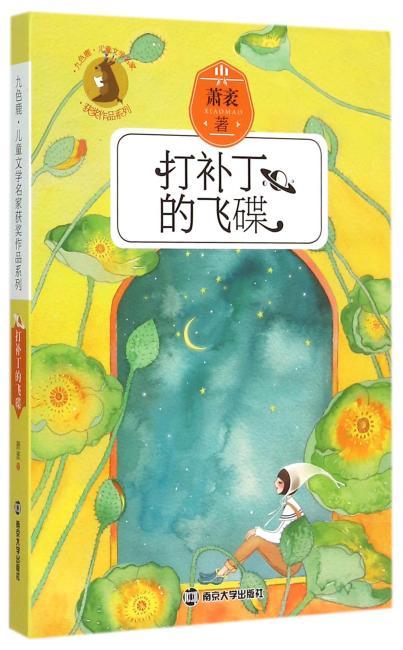 九色鹿·儿童文学名家获奖作品系列/打补丁的飞碟