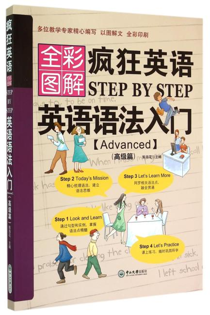 疯狂英语Step by Step 英语语法入门 Advanced