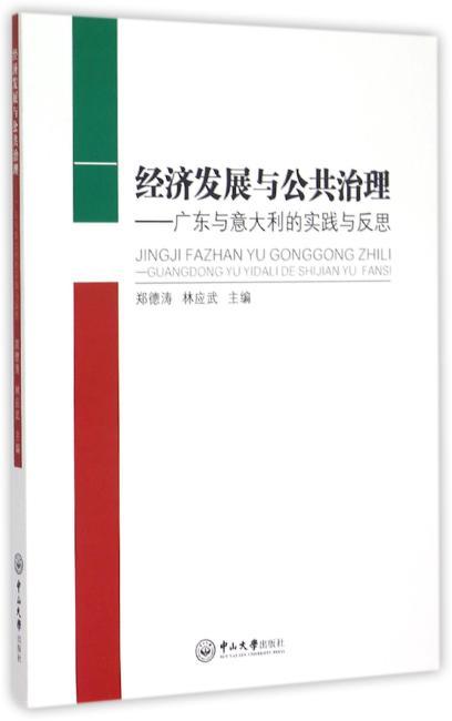 经济发展与公共治理:广东与意大利的实践与反思