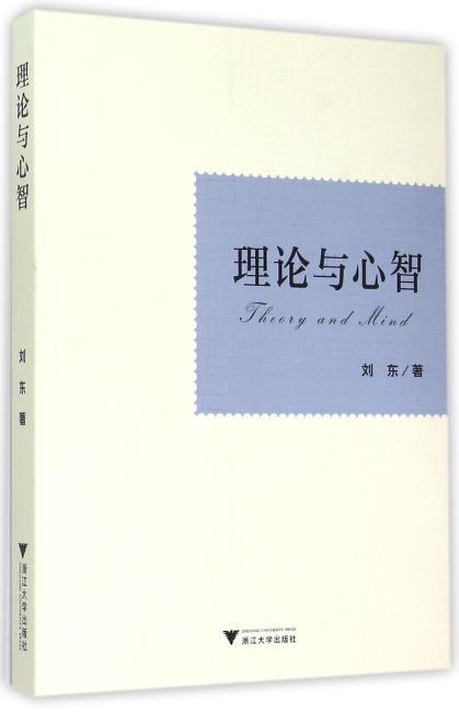 理论与心智(清华大学国学研究院教授刘东告诉你应该更相信理论,还是更倚靠心智? )