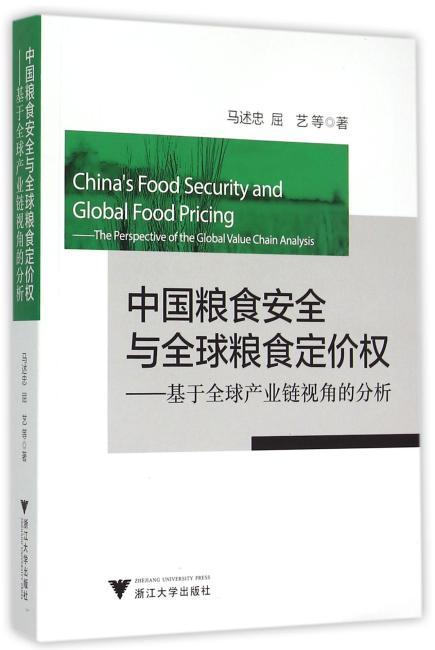 中国粮食安全与全球粮食定价权——基于全球产业链视角的分析