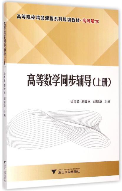 高等数学同步辅导(上册)(高等院校精品课程系列规划教材·高等数学)
