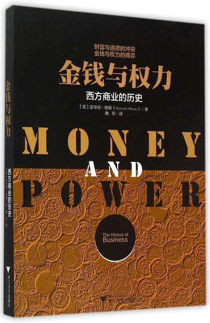 金钱与权力——西方商业的历史(财富与道德的冲突,金钱与权力的博弈!美国全国广播公司财经频道(CNBC)同名纪录片《金钱与权力》的姊妹读物)