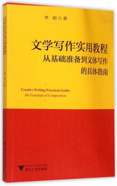 文学写作实用教程:从基础准备到文体写作的具体指南