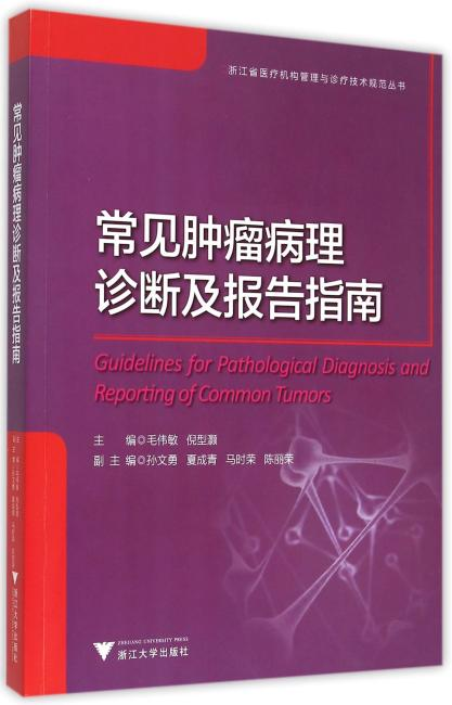 常见肿瘤病理诊断及报告指南(浙江省医疗机构管理与诊疗技术规范丛书)