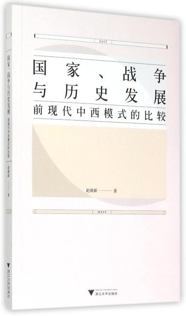 国家、战争与历史发展:前现代中西模式的比较(李约瑟难题的最新解答,探究中西历史发展分流之谜!)