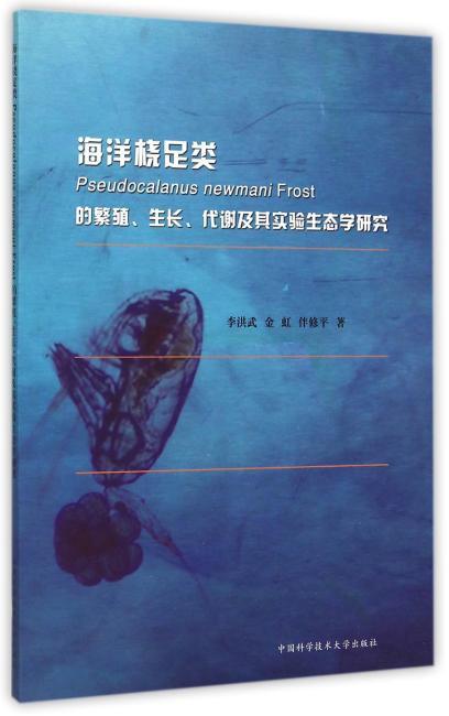 海洋桡足类Pseudocalanus newmani Frost 的繁殖、生长、代谢及其实验生态学研究