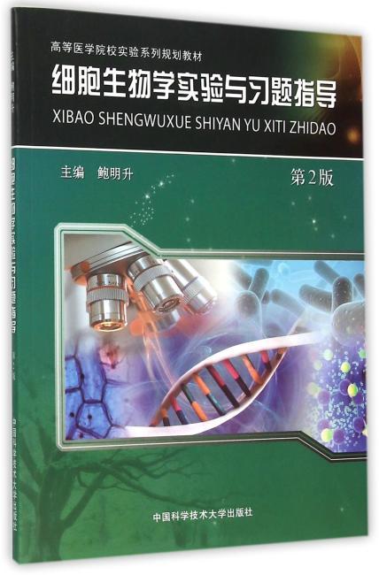 细胞生物学实验与习题指导(笫2版)