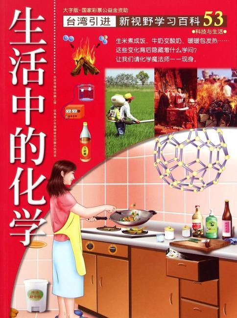 新视野学习百科53:生活中的化学