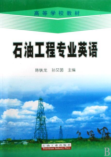 高教 石油工程专业英语
