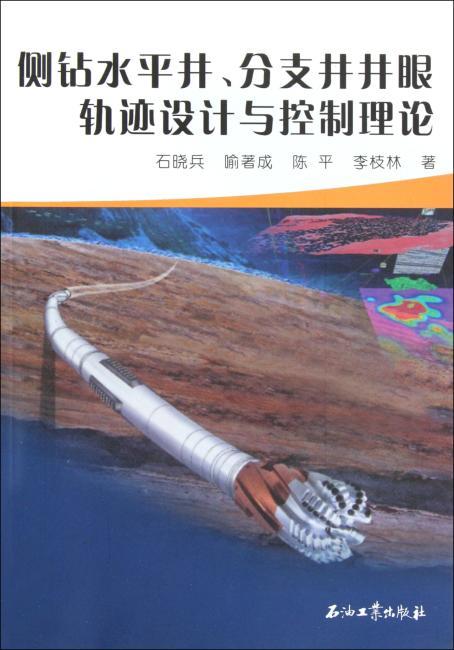侧钻水平井、分支井井眼轨迹设计与控制理论