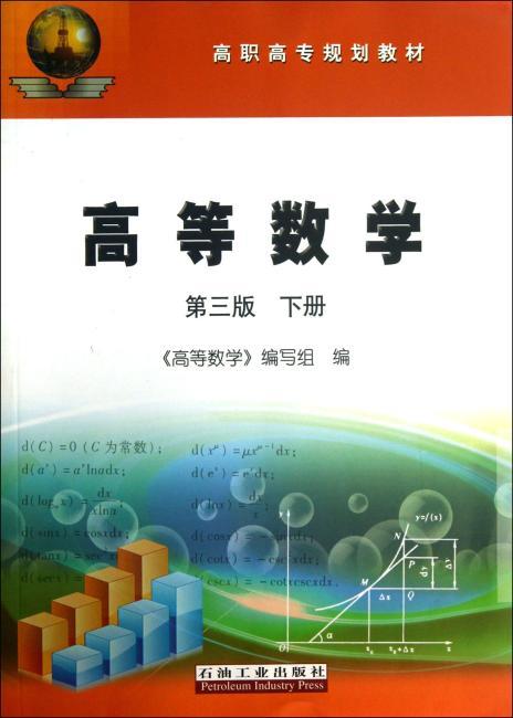 高等数学(下册)(第三版)