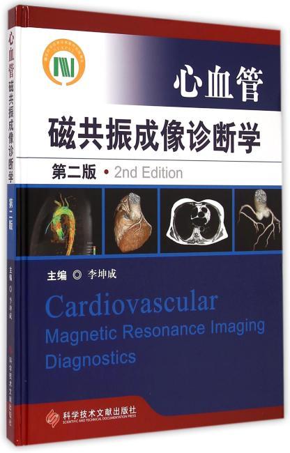 心血管磁共振成像诊断学(第二版)