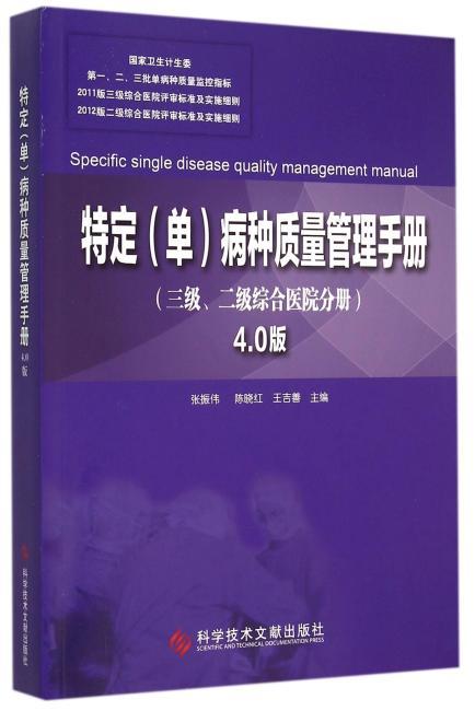 特定(单)病种质量管理手册:4.0版.三级、二级综合医院分册