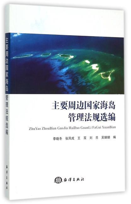 主要周边国家海岛管理法规选编