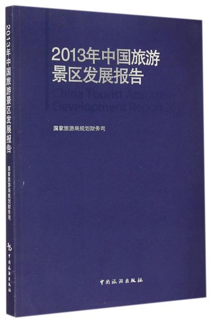 2013年中国旅游景区发展报告