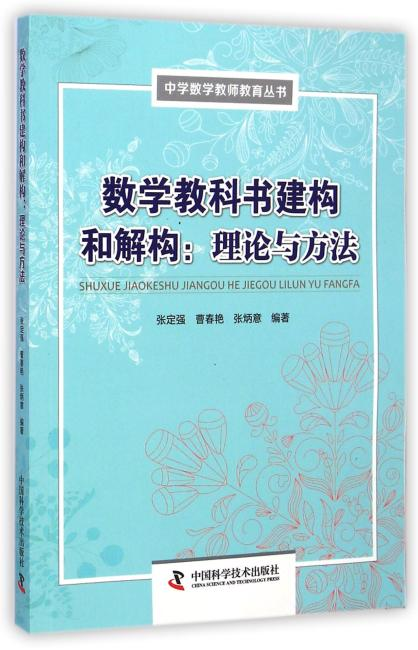 中学数学教师教育丛书--数学教科书建构和解构:理论与方法