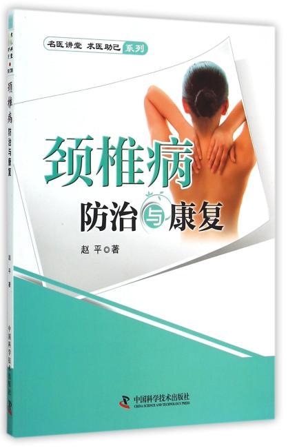 颈椎病防治与康复