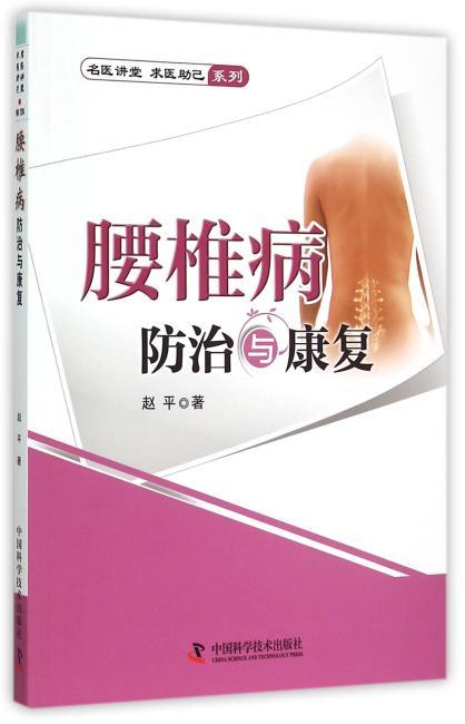 腰椎病防治与康复
