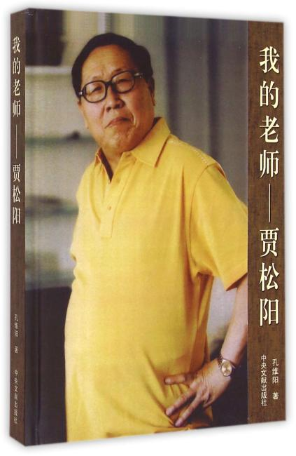 我的老师贾松阳