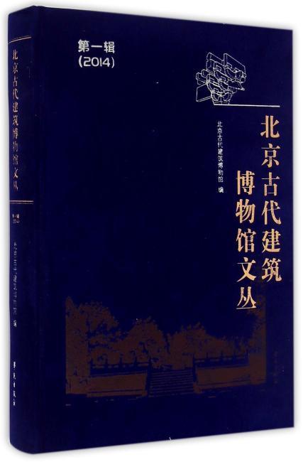 北京古代建筑博物馆文丛 第1辑 精装